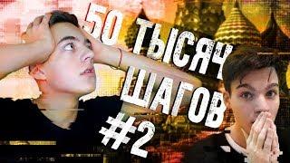 РАЗДЕЛСЯ НА УЛИЦЕ / 50 ТЫСЯЧ ШАГОВ ЧЕЛЛЕНДЖ (ФИНАЛ)