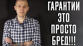 Гарантии в продвижении сайта (SEO) - обман. Продвижение сайтов в Яндекс и Гугл. Раскрутка сайтов