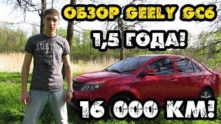 Обзор Geely GC6 После 16 000 км!