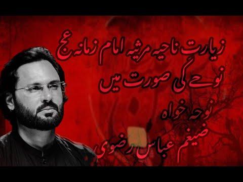 Noha ziarat e nahiya zaigham abbas rizvi
