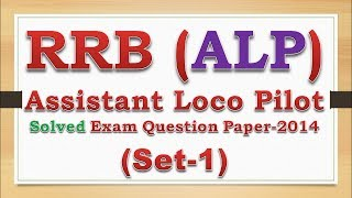 RRB Assistant Loco Pilot ALP 2014 Question Paper With Answers Set-1 2017 Video