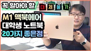 고민할거 없음! 애플 가성비 M1 맥북에어 골드 202…