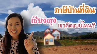 EP.156/ภาษีบ้านที่ดินเชียงตุง เขาคิดกันยังไง? ถูกหรือแพงแตกต่างจากปนะเทศไทยอย่างไร?🇲🇲&🇹🇭