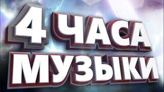 Download 4 часа Музыка для ИГР Mp3 and Videos