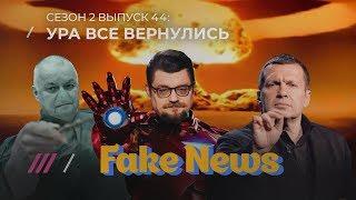 Fake news #44: Соловьев врет про «Беслан» Дудя