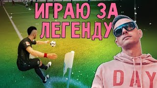 ЛЕГЕНДА В ЧЕМПИОНАТЕ РОССИИ ПО ФУТБОЛУ