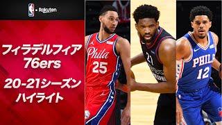 【イースト最高勝率】フィラデルフィア・76ers 2020-21シーズン ハイライト【NBA Rakuten】
