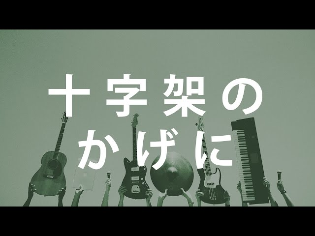 「十字架のかげに」聖歌 396番 (feat. Takeshi Kawaguchi)