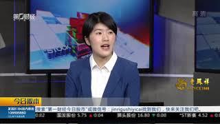 【今日股市】20180118完整版