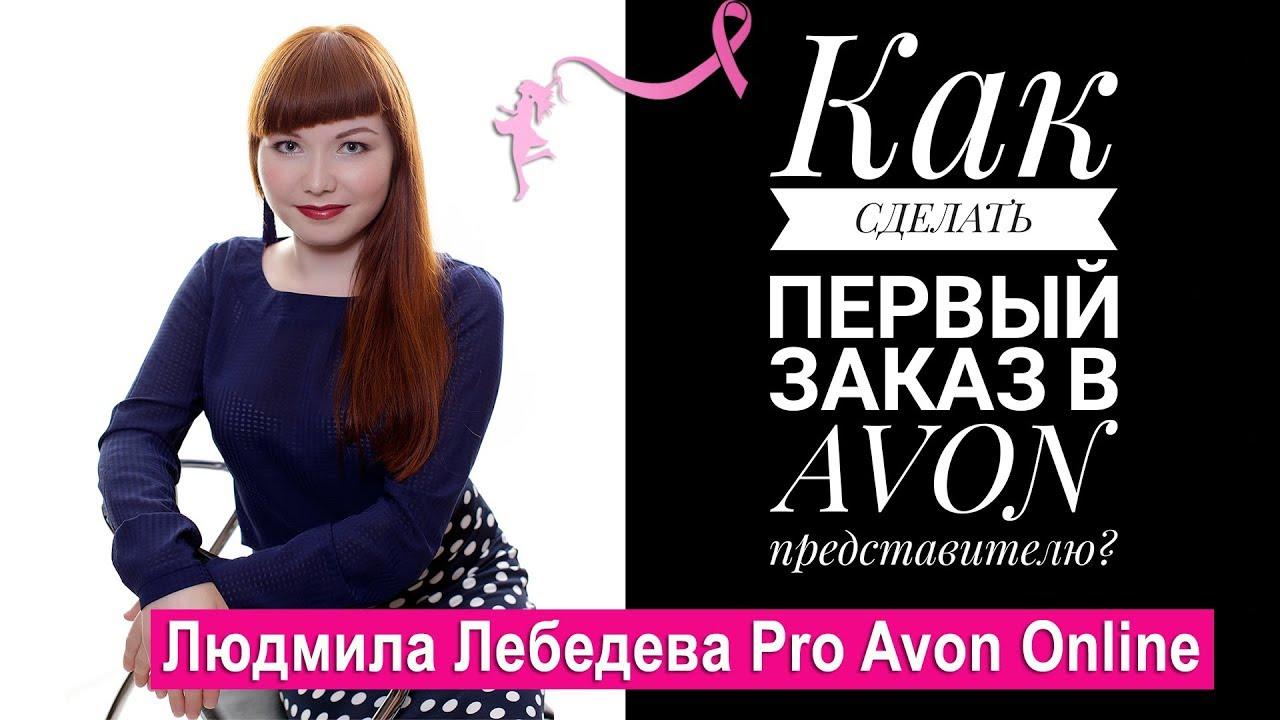Как сделать заказ avon венгерская косметика хелия д купить