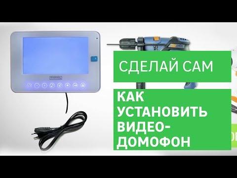 Установка и обслуживание домофонов, видеодомофонов - СМУ