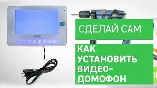 Установка видеодомофона своими руками – как установить видеодомофон в квартиру – Леруа Мерлен(, 2015-08-06T14:18:16.000Z)