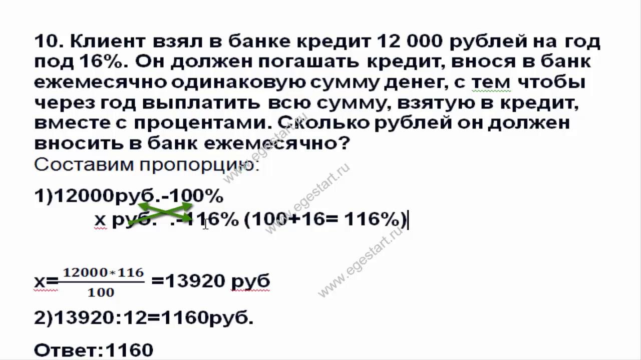 решение задач на кредиты в банке