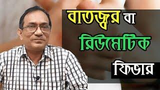 বাতজ্বর বা রিউমেটিক ফিভার   Dr. Harisul Hoque MD   MedSchool BD