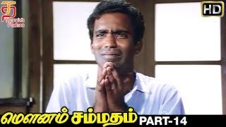 Download lagu Mounam Sammadham Tamil Full Movie HD Part 14 Amala Mammootty Ilayaraja Thamizh Padam MP3