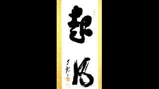 写真は「超凡」 昭和24(1949)年7月20日発行.