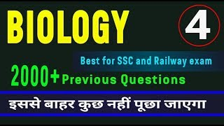 Gk for railway ntpc exam | railway previous years science questions : Biology part-4