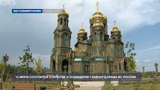 Готовится к открытию главный храм Вооружённых сил РФ
