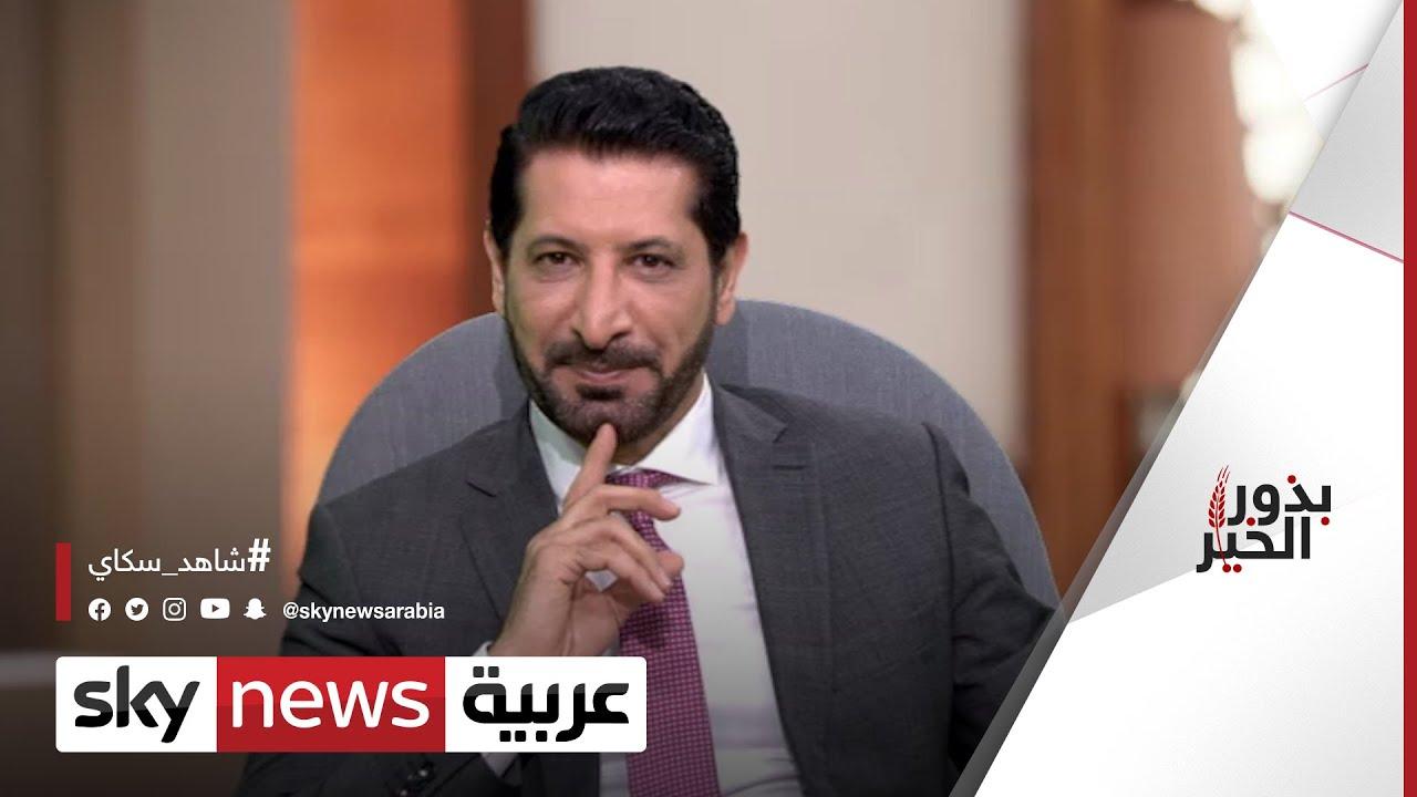 العدالة في الإسلام | #بذور_الخير الحلقة الرابعة والعشرون  - نشر قبل 21 ساعة