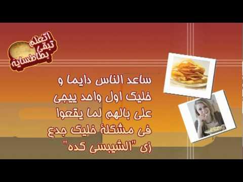 فقرة خليك بطاطساية - إجتماع 'حد غيرك' - 12/5/2011