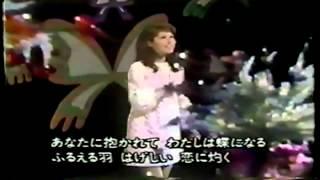 森山加代子 - 白い蝶のサンバ
