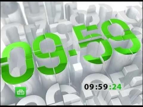 Часы НТВ (с 01.09.2012)