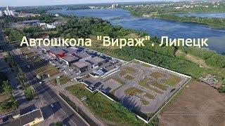Автошкола Вираж Автодром  манеж Липецк