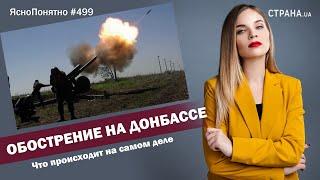 Обострение на Донбассе. Что происходит на самом деле   ЯсноПонятно #499 by Олеся Медведева