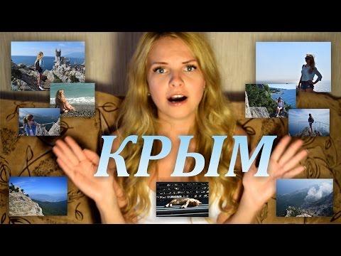 Экскурсии в Крыму/ Мое мнение/ Что стоит посмотреть
