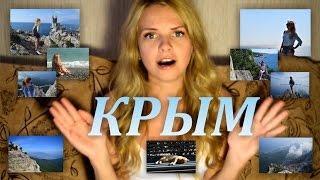 Экскурсии в Крыму/ Мое мнение/ Что стоит посмотреть(Приветик всем. В этом видео я расскажу о тех местах, на которых мы успели побывать в Крыму. Это ласточкино..., 2015-11-07T12:48:07.000Z)