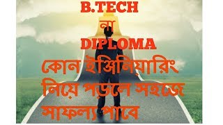 which is better polytechnic diploma or B.tech.? In Bengali | ENGINEER's TECH |