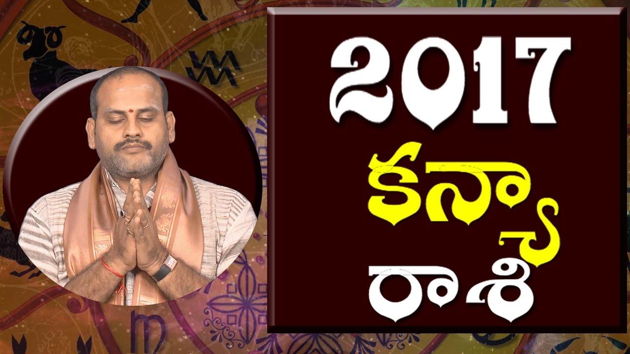 కన్య రాశి 2017 - Kanya Rashi (Virgo Horoscope) - Telugu Rasi Phalalu 2017  To 2018