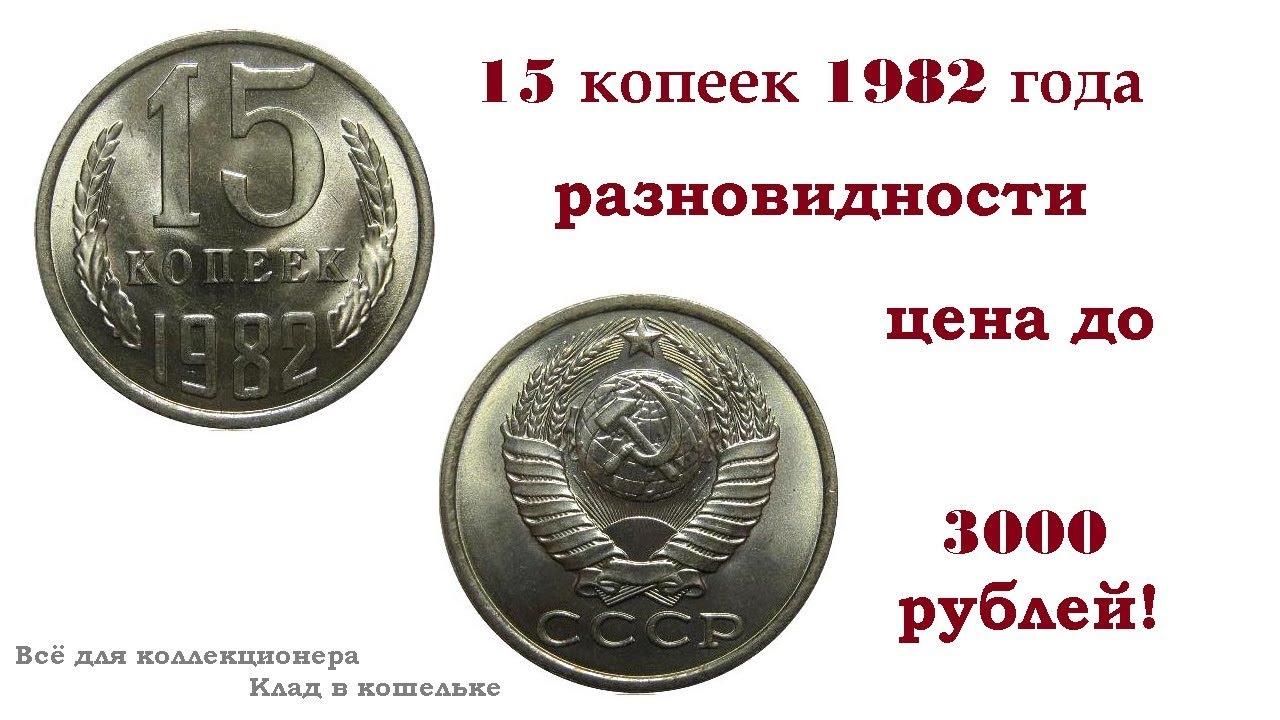 15 коп 1982 разновидности цена почему серебро розовеет