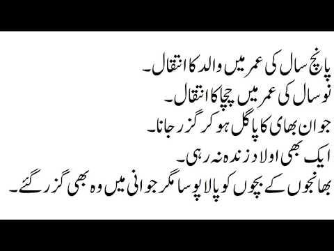 mirza-ghalib-short-documentary-urdu
