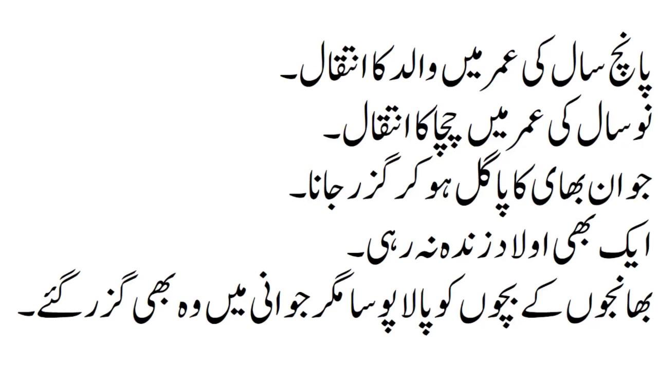 Mirza Ghalib Sahab Ke Qalaam Se: Mirza Ghalib Short Documentary Urdu