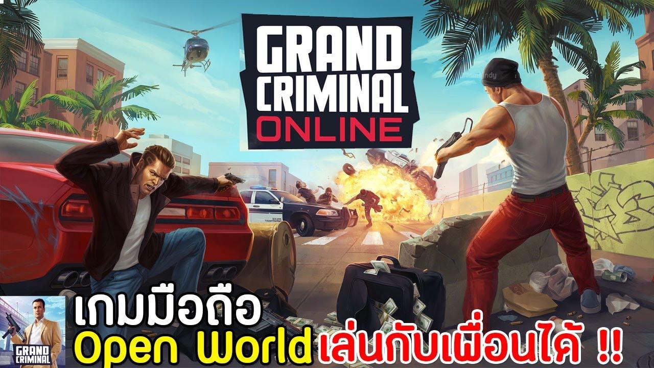 Grand Criminal Online เกมมือถือ Open World สไตล์ GTA V Roleplay เล่นกับเพื่อนได้ 2020