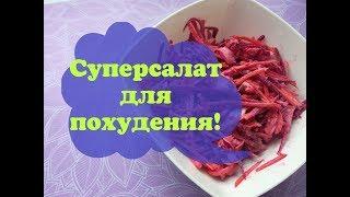 🥗САЛАТ ДЛЯ ПОХУДЕНИЯ!!! + КБЖУ. Ешь и худей!