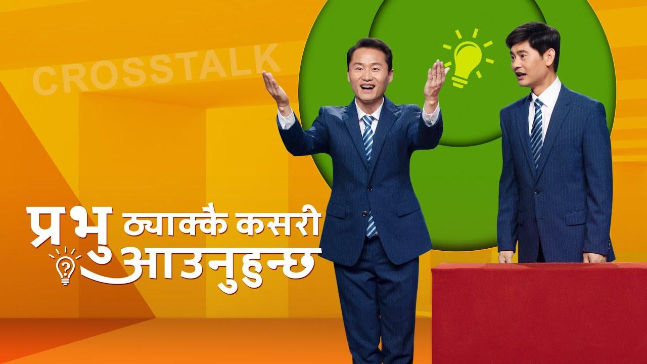 Christian Crosstalk | प्रभु ठ्याक्कै कसरी आउनुहुन्छ (Nepali Subtitles)