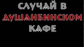 Скетч - Случай в Душанбинском кафе