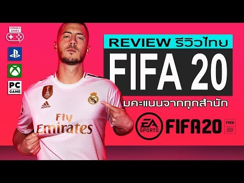 FIFA 20 รีวิว [Review]