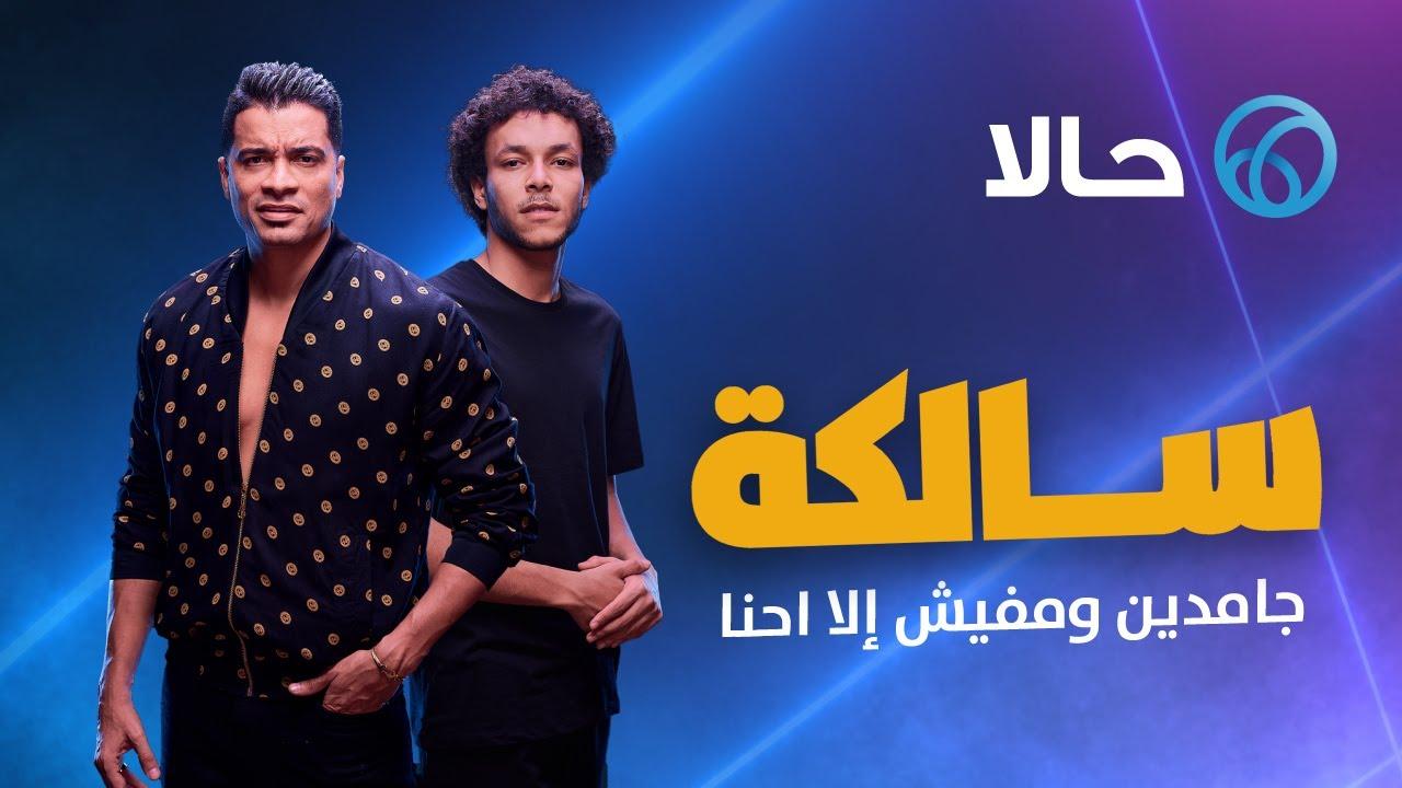 Salka Hassan Shakosh & Wegz 2020 - سالكة - أغنية حالا غناء حسن شاكوش وويجز
