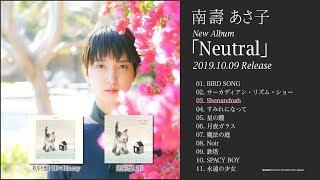 【公式】南壽あさ子 AL『Neutral』トレーラー動画