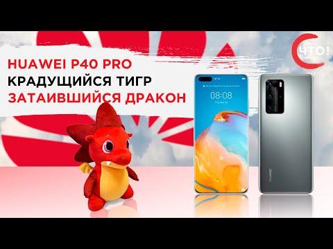 Мобильный телефон Huawei P40 Pro 8/256GB Silver Frost