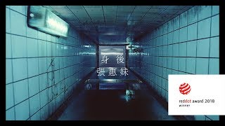 aMEI張惠妹 [ 身後Left Behind ] Official Music Video