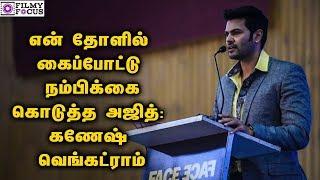 My Inspration Is Ajith Says Actor Ganesh Venkatraman    Tamil Focus