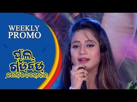 Full Gadbad – Ishq Punithare Double Dose, Elina, Arindam   Weekly Promo   TarangTV thumbnail
