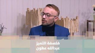 فلسفة التميز - علوم انسانية - عبدالله عطون