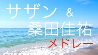 J-POP サザンオールスターズ+桑田佳祐メドレー!癒しBGM!作業用、勉強用などのBGMに!