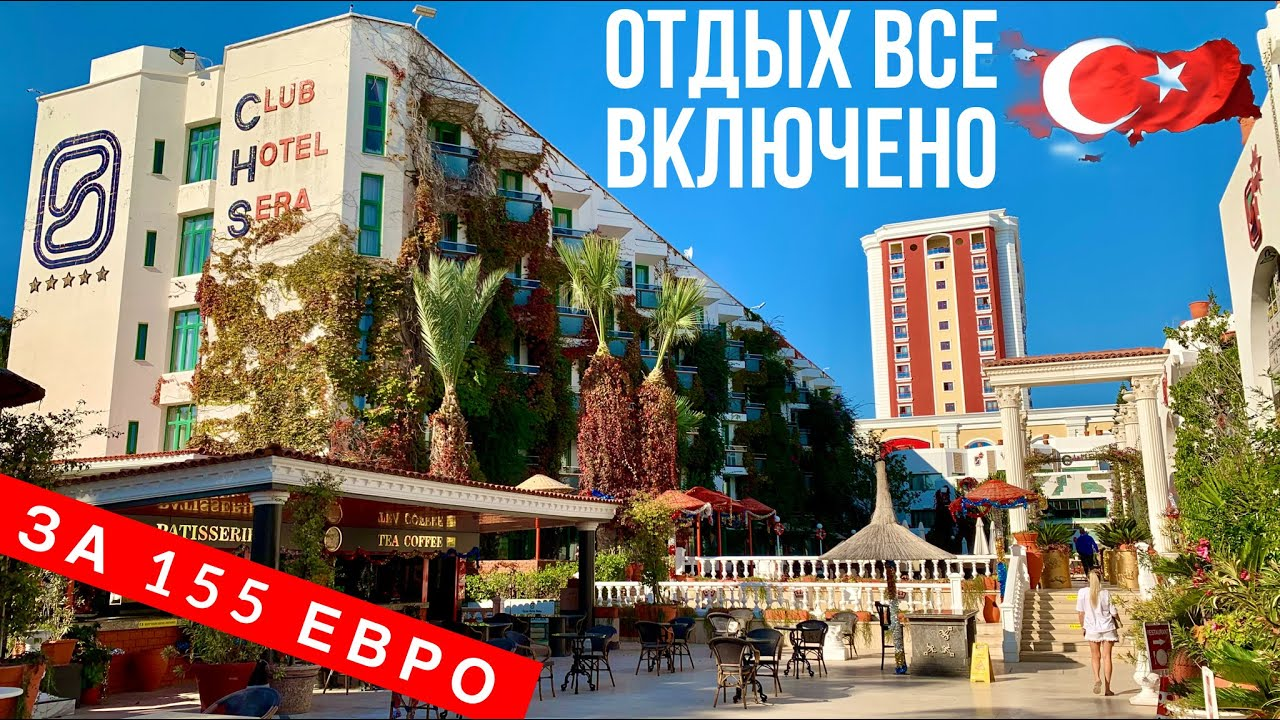 Турция Отдых за 155 Евро ВСЕ ВКЛЮЧЕНО 5* Club Hotel Sera обзор отеля