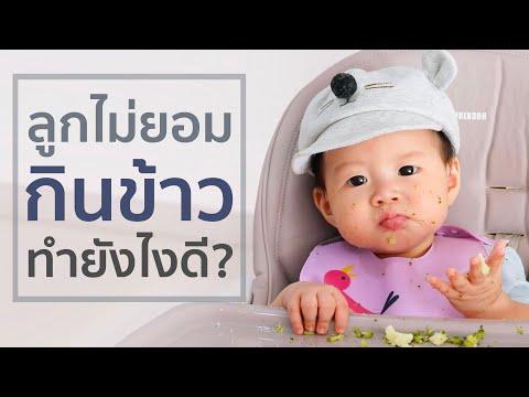 ลูกไม่กินข้าว  ลูกทานยาก ลูกเบื่ออาหาร กินน้อย ลูกน้ำหนักไม่ขึ้น แม่มือใหม่เครียด ทำยังไงดี?